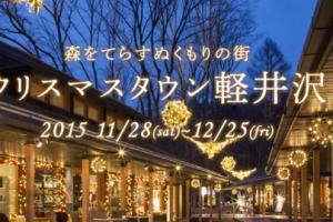 クリスマスタウン軽井沢2015_イルミネーション|星野エリア